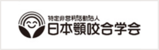 特定非営利活動法人日本顎咬合学会