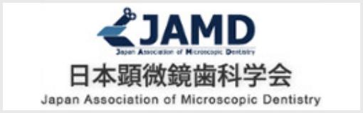 日本顕微鏡歯科学会