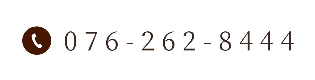 076-262-8444